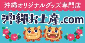 沖縄お土産.com